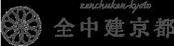 zenchuken-kyoto 全中建京都